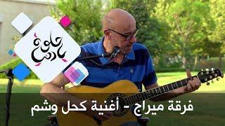 فرقة ميراج - أغنية  كحل وشم