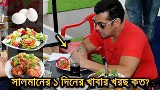 সালমান খান একদিনে দিনে কত টাকার খাবার খান? | জানলে আঁতকে উঠবেন! | Salman Khan Daily Food Cost