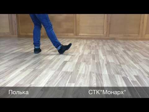 Полька танец видео урок