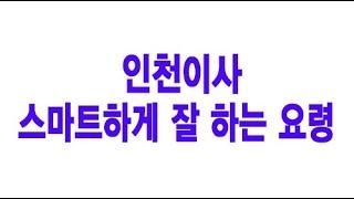 인천포장이사 업체 선정하는 방법 ( 인천이삿짐센터 인천…