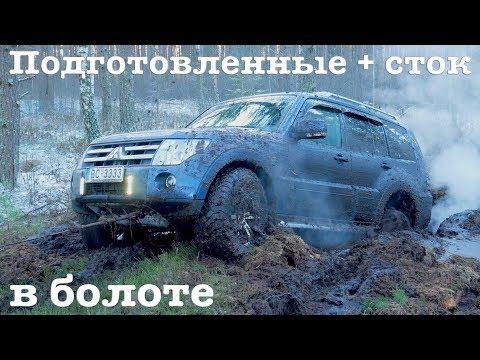 НА СТОКЕ В БОЛОТО. Сток + Подготовленные внедорожники. Mercedes G. Mitsubishi. Jeep. Opel. Suzuki.