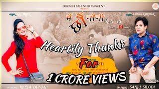 मैं छों नोनी पौड़ी कि|| New latest Video Song ||Anisha Ranghar|| Raj Tiger|Sanju Silodi |Reeta Dhyani