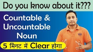 Countable and Uncountable Nouns | How to identify countable uncountable noun with examples in Hindi