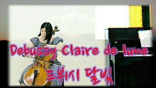 Debussy Claire De Lune Cello Zenith-JuHye Cello In-Hwa Choi Piano 드뷔시 달빛 황주혜 첼로 최인화 피아노