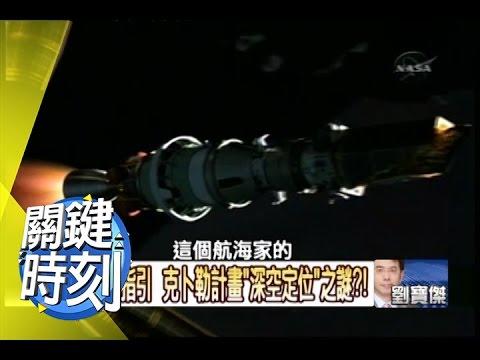 台灣上空的時空之門揭密?! 2010年 第0886集 2300 關鍵時刻
