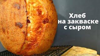 ХЛЕБ НА ЗАКВАСКЕ С СЫРОМ ПРОСТОЙ РЕЦЕПТ от А до Я Sourdough bread recipe