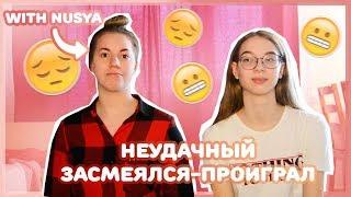 НЕУДАЧНЫЙ ЗАСМЕЯЛСЯ-ПРОИГРАЛwith Nusyaelizabet Mayer