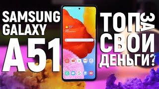 Смартфон Samsung Galaxy A51. Обзор лучшего смартфона от Samsung