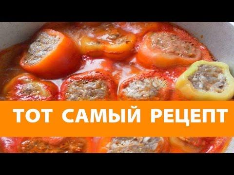 Рецепт Фаршированный перец Бон аппетит