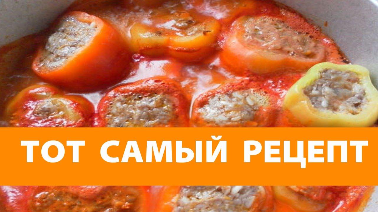 рецепт фаршированные перцы мясом