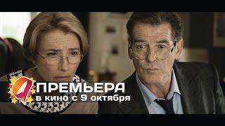 Как украсть бриллиант (2014) HD трейлер | премьера 9 октября