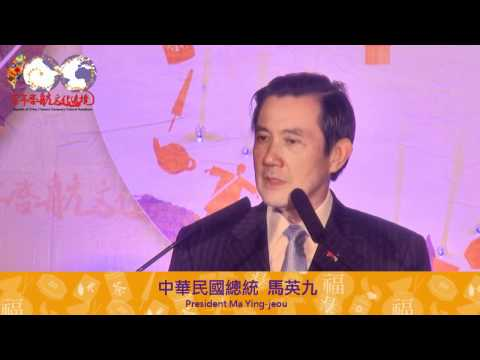 President Ma Ying-jeou Speeches of Centenary Cultural Roads.