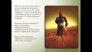 Черкесы воины по Лермонтову