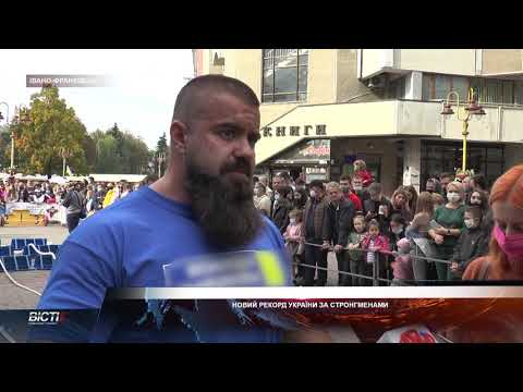 Новий рекорд України за стронгменами