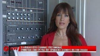Τι αποκαλύπτει Έλληνας σεισμολόγος για ενδεχόμενο σεισμού έως και 9 Ρίχτερ στην Ελλάδα
