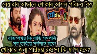 জানুন খোকাবাবুর আসল পরিচয় কি,জন্মপরিচয় রহস্য কি ফাস হবে?|khokababu star jalsha|Pratik sen|trina saha