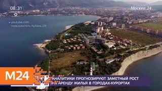 Аналитики прогнозируют заметный рост на аренду жилья в городах-курортах - Москва 24