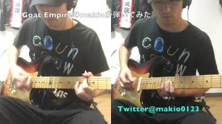 【エイミー / THE ORAL CIGARETTES】ギター 弾いてみた