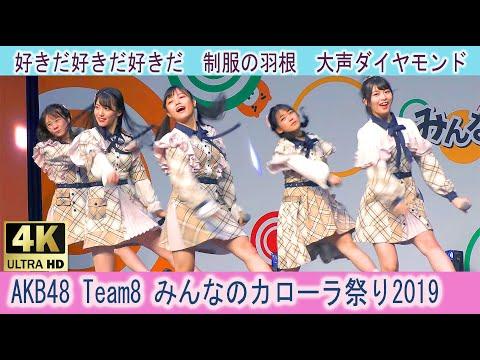 【4K】 AKB48 チーム8 2部 前半 Team8 好きだ好きだ好きだ 制服の羽根 大声ダイヤモンド みんなのカローラ祭り 2019 アスティとくしま 2019.09.15 시타오미우