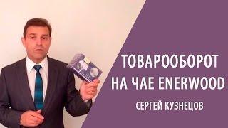 Enerwood Tea / Как делать товарооборот на чае Enerwood