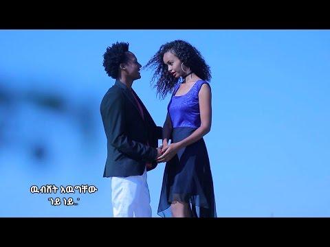ETHIOPIA: Wibeshet Awgechew - Ney Ney (neye..neye) NEW Ethiopian Music Video 2017