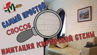 Как сделать кирпичную стенку/ САМЫЙ ПРОСТОЙ СПОСОБ