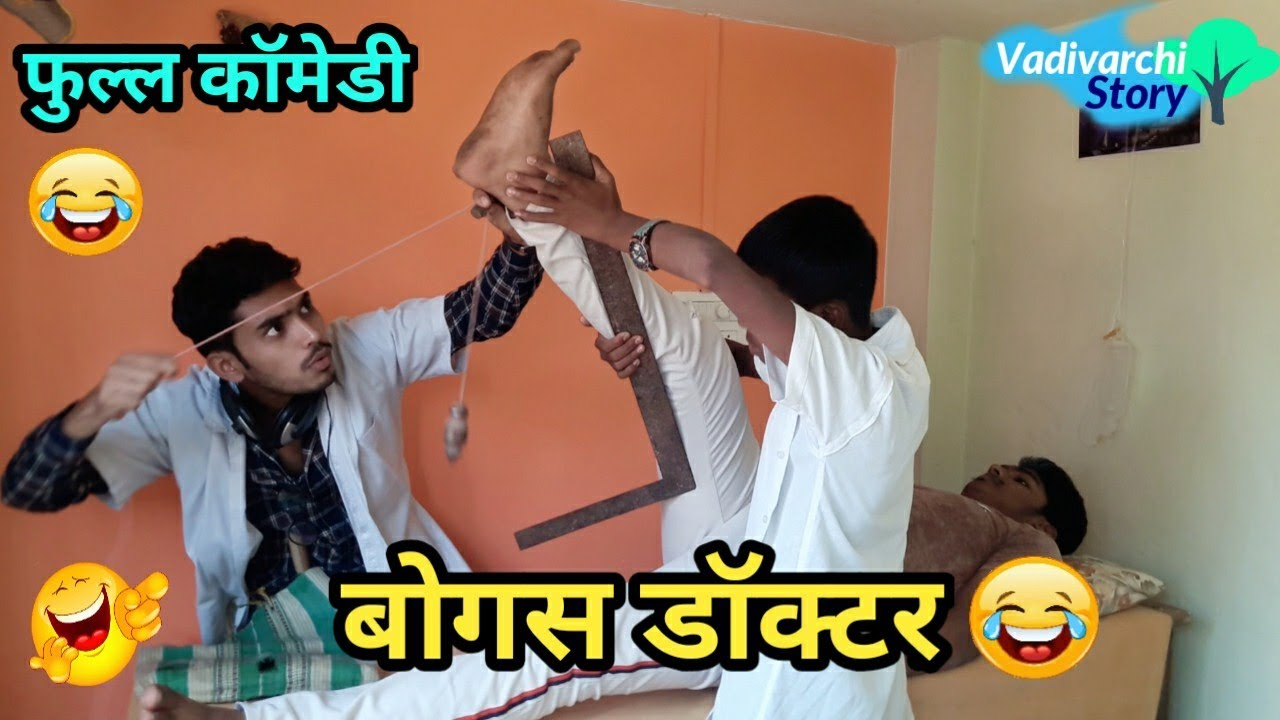 Bogus Doctor| बोगस डॉक्टर |Doctor Patient Comedy | marathi funny video | Fake doctor comedy