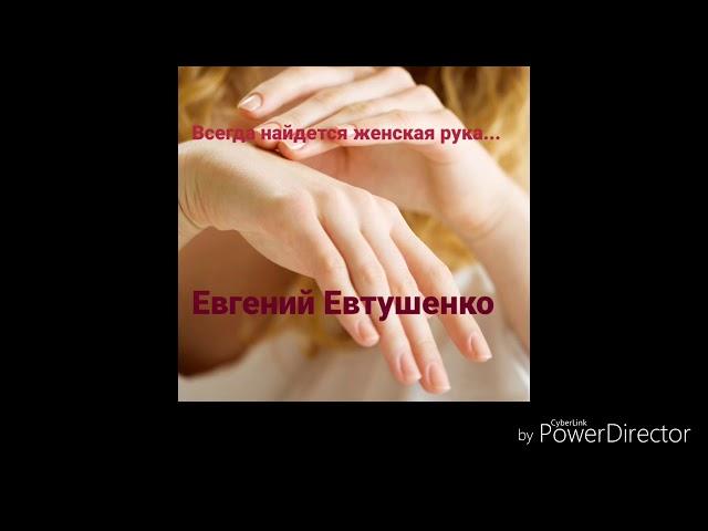 Изображение предпросмотра прочтения – НатальяЧерткова читает произведение «Всегда найдётся женская рука...» Е.А.Евтушенко