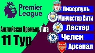 Футбол Чемпионат Англии АПЛ 11 тур Результаты Таблица Расписание 12 тура