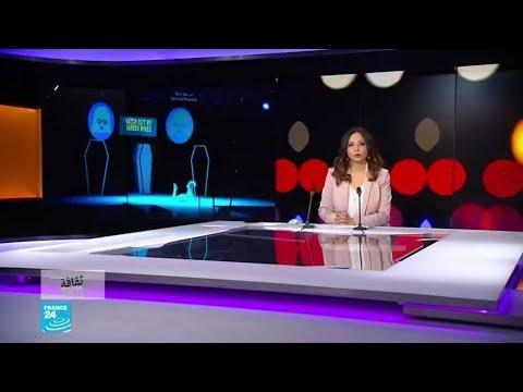 تونس: مسرحية تلقي الضوء على معاناة المتحولين جنسيًا في مجتمع يرفض الاعتراف بوجودهم  - 12:59-2021 / 3 / 5