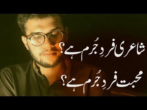 Mohabbat Fard e Jurm Hai?? || Sad Love Story || Syed Ahsan AaS