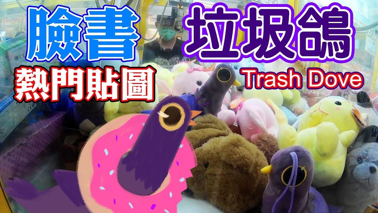 《夾娃娃大挑戰》臉書超夯~垃圾鴿~很垃圾嗎? Trash Dove @ facebook - YouTube