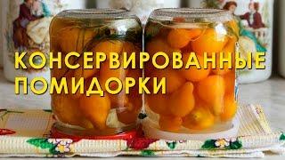 Консервируем помидоры(Летняя консервация - это отдельный эпический период в жизни каждой хозяйки. Как же облегчить эту пору? Предл..., 2015-08-29T07:11:57.000Z)