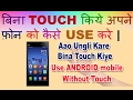 Use android mobile without touch | Catch Android Function