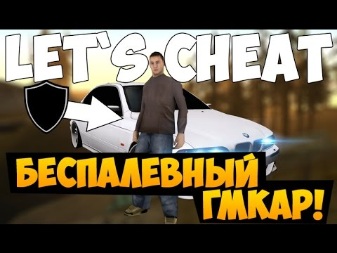 Let`s Cheat (GTA SAMP) #239 - БЕСПАЛЕВНЫЙ ГМ КАР   Cleo InvisibleGM (IGM)