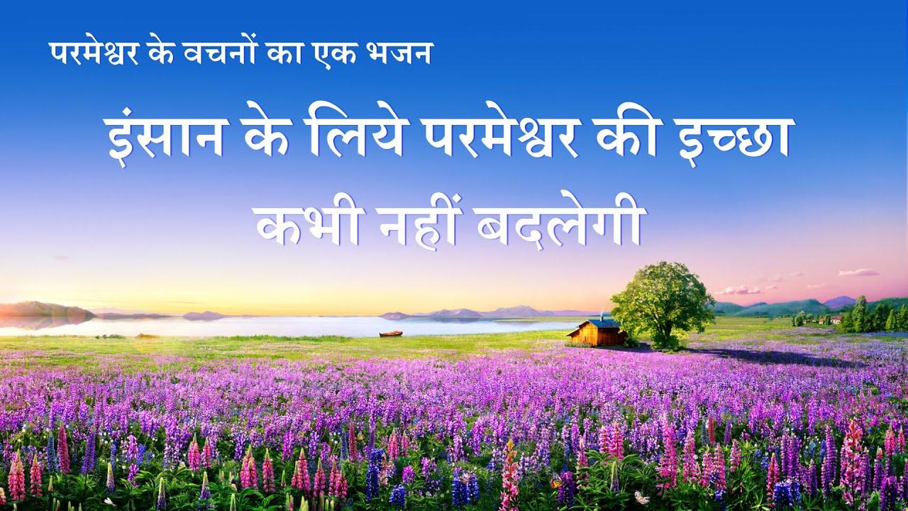 Hindi Christian Song   इंसान के लिये परमेश्वर की इच्छा कभी नहीं बदलेगी (Lyrics)