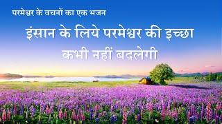 Hindi Christian Worship Song | इंसान के लिये परमेश्वर की इच्छा कभी नहीं बदलेगी (Lyrics)