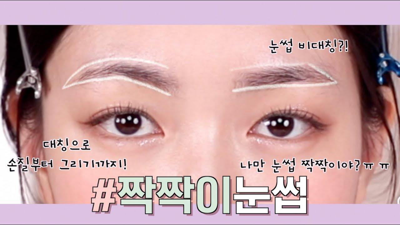 ✨짝짝이 눈썹 대칭 맞춰 그리기✨ 비대칭 눈썹 교정!! 손질부터 그리는 방법 To correct asymmetric eyebrows | CHES 체스
