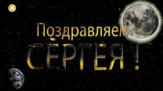 Поздравляем Сергея с днём рождения!  Поздравления по именам. арТзаЛ