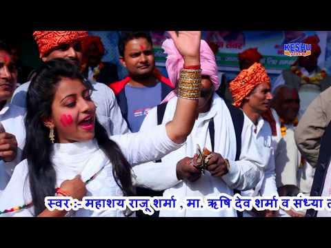 होली  औरत बिन बेकार मर्द | New Holi 2018 | Raju Sharma | Sandhya Tanwar | Keshu Haryanvi