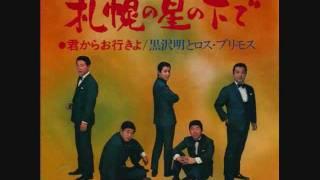 黒沢明とロス・プリモス(1969年発売) シングル12枚目、「君からお行き...