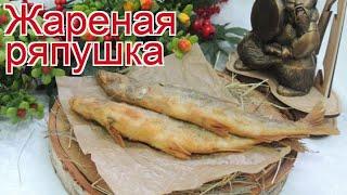 Рецепты из ряпушки - как приготовить ряпушки пошаговый рецепт - Жареная ряпушка за 30-40 минут