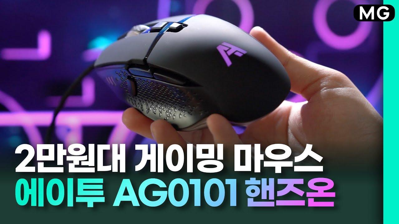 [5명 증정] 2만원대 가성비 게이밍 마우스? 에이투 AG0101 핸즈온