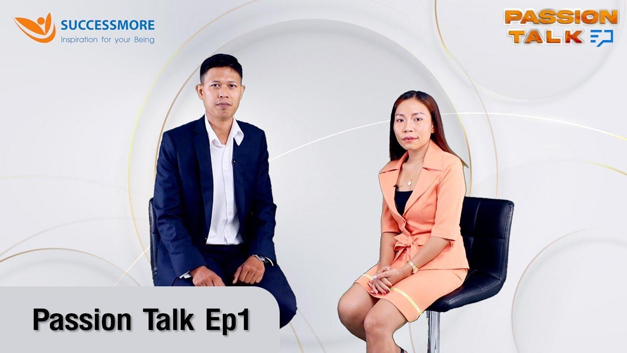 Passion Talk ep1