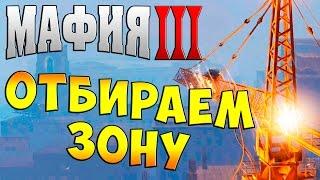 Мафия 3 (Mafia 3) прохождение - часть 38 - Отбираем Зону
