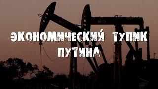 Экономический тупик Путина