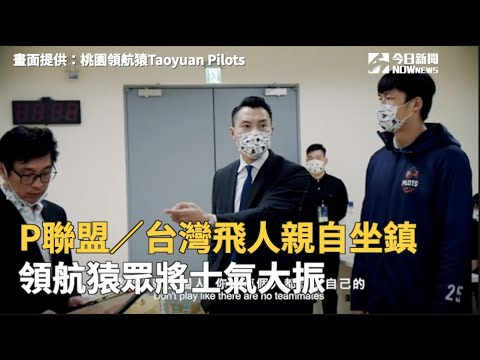 台灣飛人親自坐鎮 領航猿眾將士氣大振
