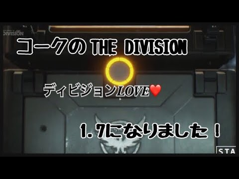 コークのTHE DIVISION #1.7になりましたー!