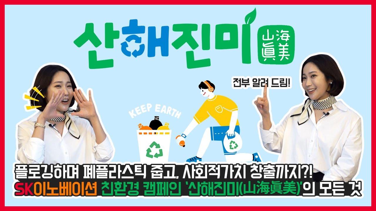 플로깅하며 폐플라스틱 줍고, 사회적가치 창출까지?! '산해진미(山海眞美)'의 모든 것