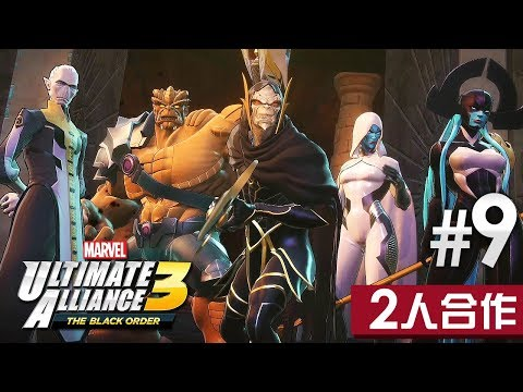 【2人合作】#9 闇黑號令全體出擊《Marvel Ultimate Alliance 3》(Switch 遊戲)
